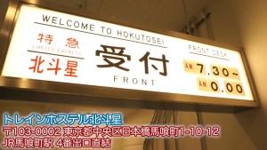トレインホステル北斗星 : Train Hostel HOKUTOSEI