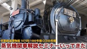 京都鉄道博物館 蒸気機関車解説セミナー