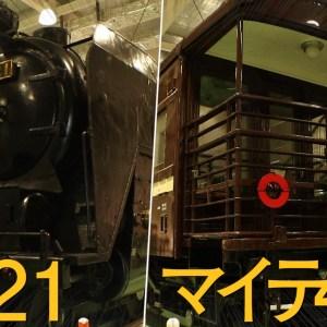 C621 マイテ49 京都鉄道博物館 特別展示