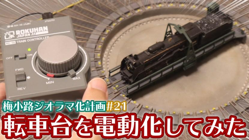 転車台の電動化 / PECO ターンテーブルキット