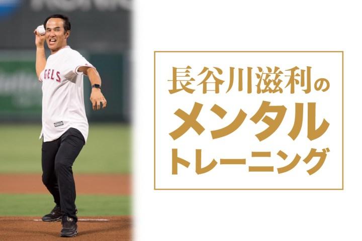 「長谷川滋利のメンタルトレーニング」無料体験会のお知らせ