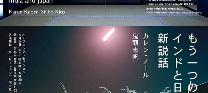 展覧会のお知らせ: 2018年京都国際写真祭 KYOTOGRAPHIE / KG+