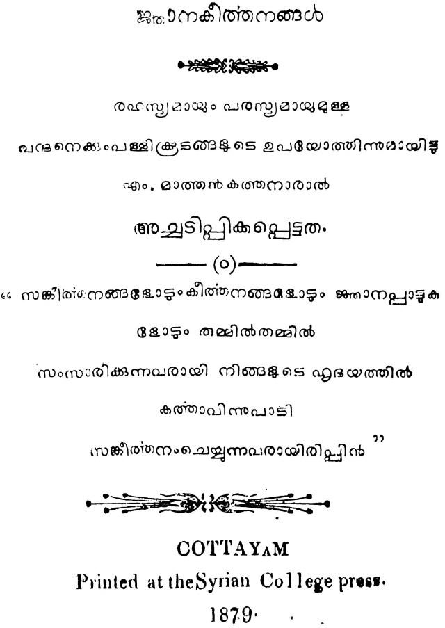 ജ്ഞാനകീർത്തനങ്ങൾ-1879
