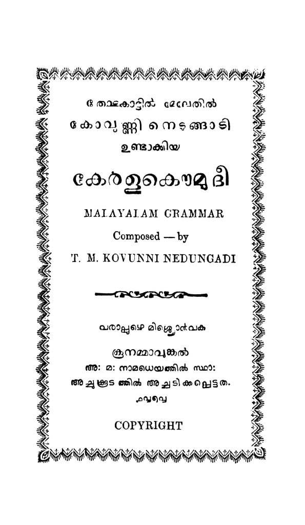 1878-കേരളകൗമുദീ-കോവുണ്ണി നെടുങ്ങാടി