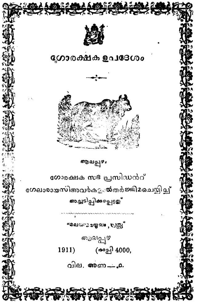 1911-ഗോരക്ഷക ഉപദേശം