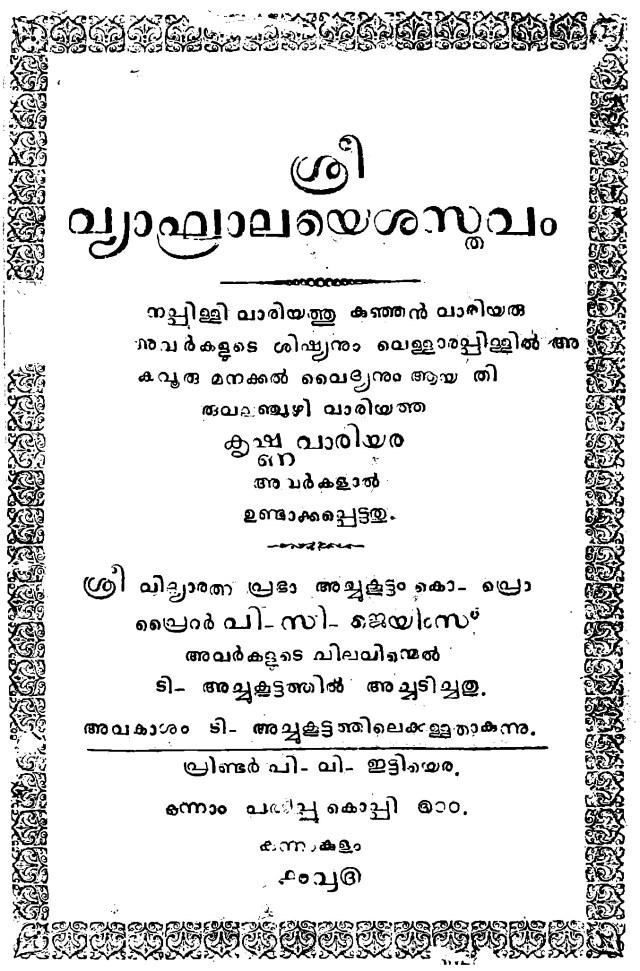 1910 - ശ്രീവ്യാഘ്രാലയെശസ്തവം