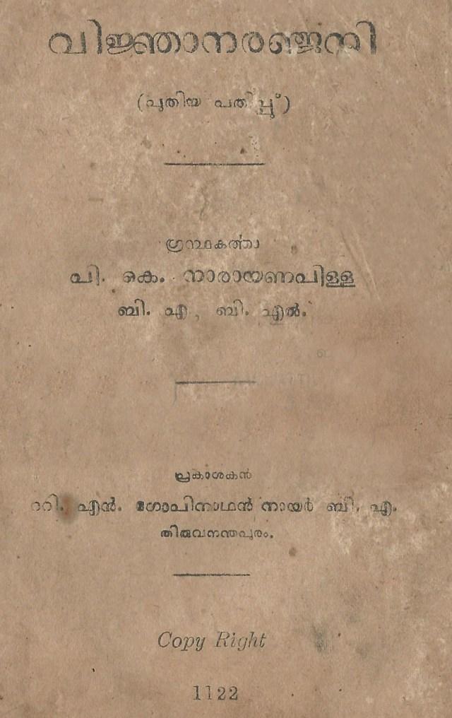 1947 വിജ്ഞാനരഞ്ജനി