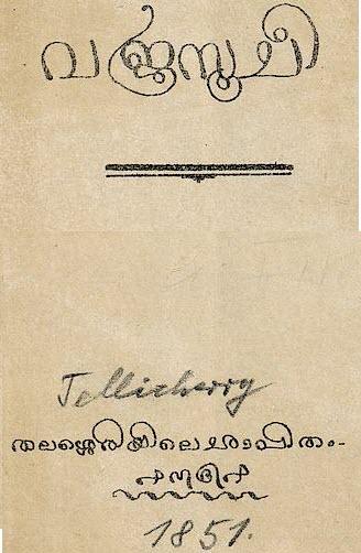 വജ്രസൂചി - 1851
