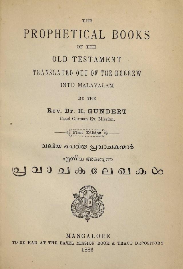 1886- പ്രവാചകലേഖകൾ