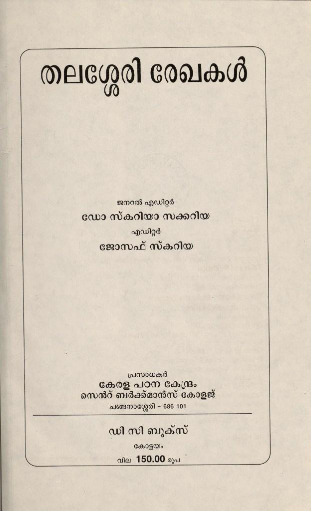 1996 തലശ്ശേരി രേഖകൾ