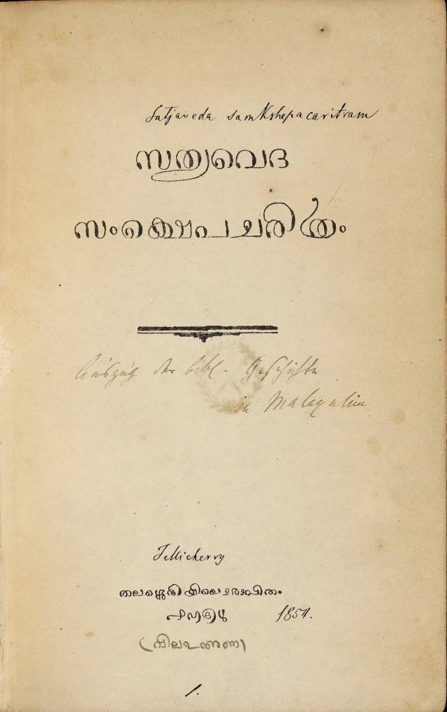 1854 - സത്യവെദസംക്ഷെപചരിത്രം