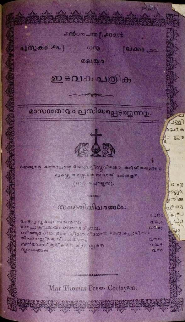 1903 – മലങ്കര ഇടവക പത്രിക – പുസ്തകം 12