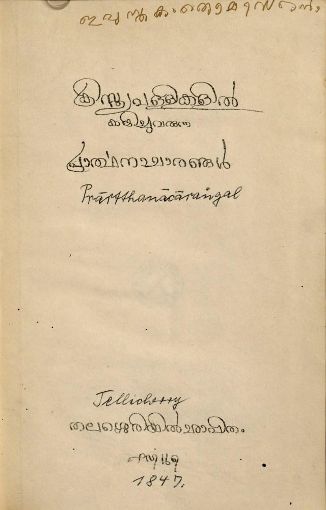 1847 - ക്രിസ്ത്യപള്ളികളിൽ കഴിച്ചുവരുന്ന പ്രാർത്ഥനാചാരങ്ങൾ