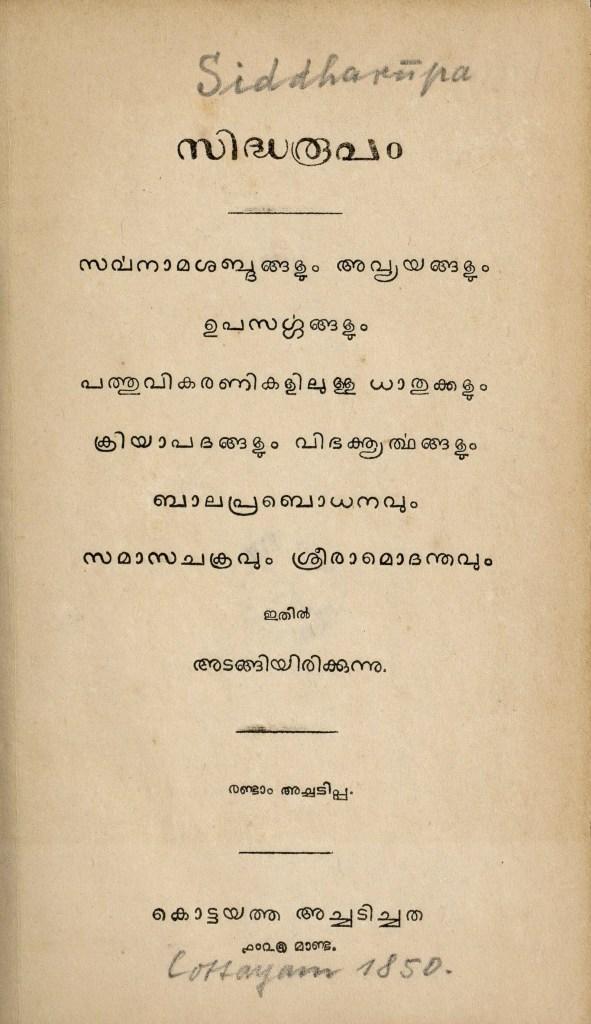 1850 - സിദ്ധരൂപം