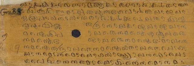 മൂകാംബി മാഹാത്മ്യം — താളിയോല പതിപ്പ്