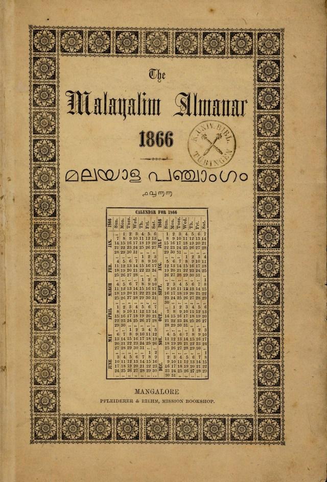 1866 - മലയാള പഞ്ചാംഗം