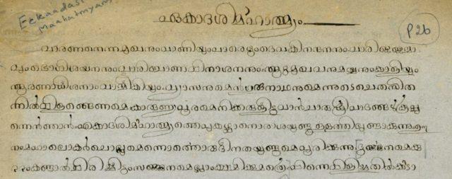1854 – ഏകാദശിമാഹാത്മ്യം – കൈയെഴുത്ത് പ്രതി