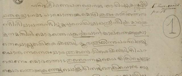 1859 - മുദ്രാരാക്ഷസം ഭാഷാഗാനം - കൈയെഴുത്തുപ്രതി