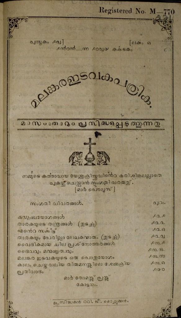 1909 – മലങ്കര ഇടവക പത്രിക – പുസ്തകം 18