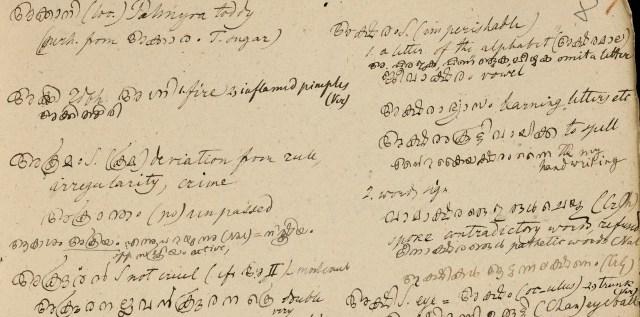 1838 - 1871 – ഗുണ്ടർട്ട് നിഘണ്ടുവിന്റെ കൈയെഴുത്തു പ്രതികൾ