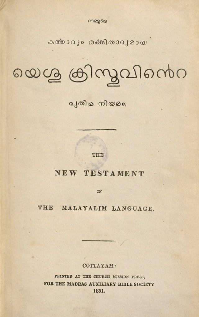 1851 - നമ്മുടെ കർത്താവും രക്ഷിതാവുമായ യെശുക്രിസ്തുവിന്റെ പുതിയനിയമം