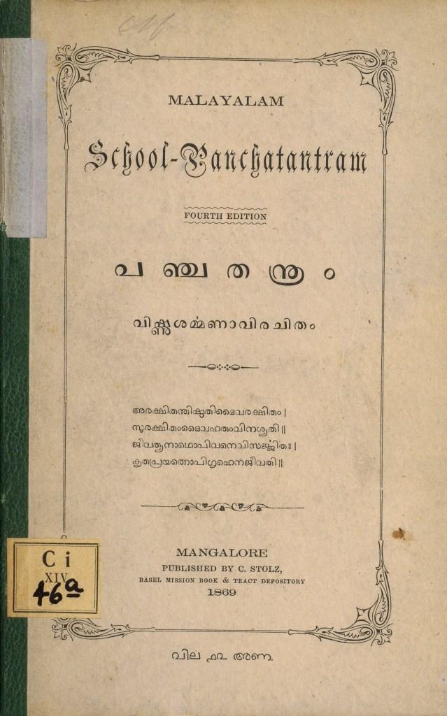 1869 – സ്കൂൾ പഞ്ചതന്ത്രം