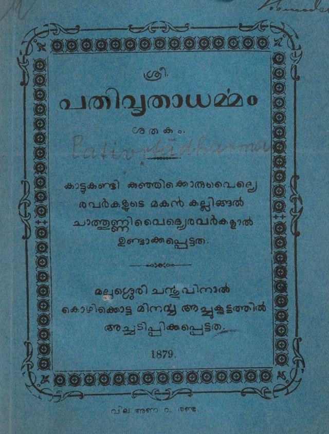 1879 – പതിവൃതാധർമ്മം