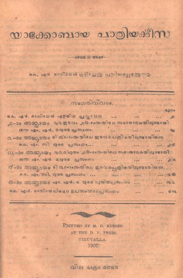 1907 - യാക്കോബായ പാത്രിയർക്കീസ് - കെ.എൻ. ദാനിയേൽ