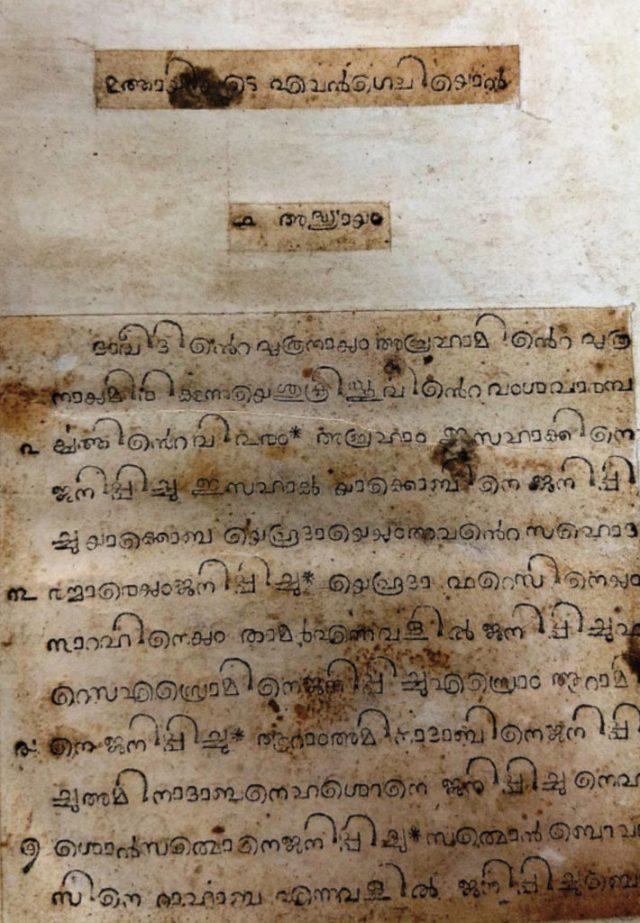 1825 - മത്തായിയുടെ എവൻഗെലിയൊൻ - ബെഞ്ചമിൻ ബെയിലി