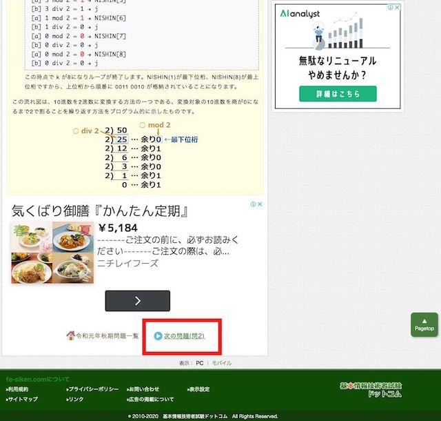 基本情報技術者試験ドットコム_次の問題へ画面