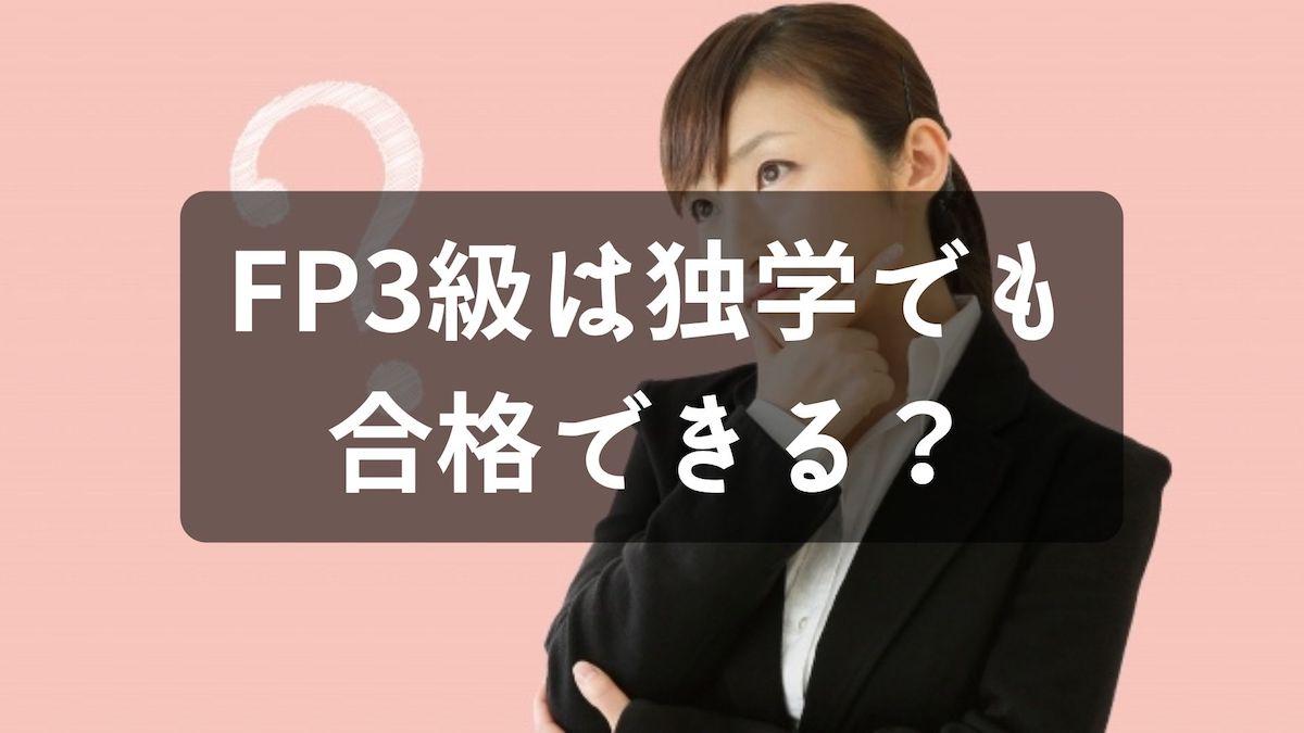 FP3級は独学でも合格できる?独学のコツを解説