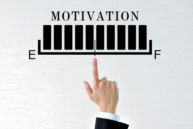 モチベーションを保つ工夫をする