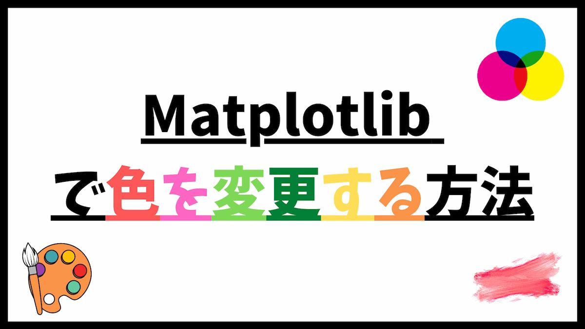 Matplotlib で色を指定する方法(完全ドキュメント)