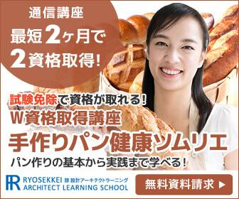 手作りパン資格