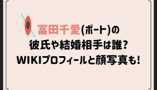 冨田千愛(ボート)の彼氏や結婚相手は誰?wikiプロフィールと顔写真も!