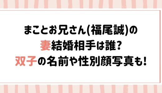 まことお兄さん(福尾誠)の妻結婚相手は誰?双子の名前や性別顔写真も!