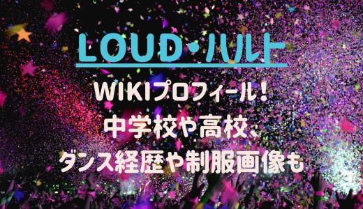 LOUDハルトのwikiプロフィール!中学校や高校、ダンス経歴や制服画像も