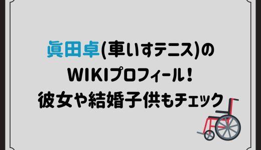 眞田卓(車いすテニス)のwikiプロフィール!彼女や結婚子供もチェック