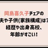 岡島喜久子の夫や子供(家族構成)は?経歴や出身高校、年齢がすごい!