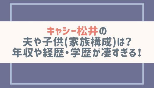 キャシー松井の夫や子供(家族構成)は?年収や経歴、学歴が凄すぎる!
