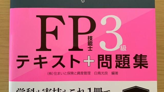 スッキリわかるFP技能士3級