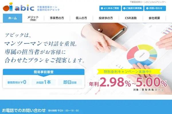 アビック/個人向け不動産担保ローン