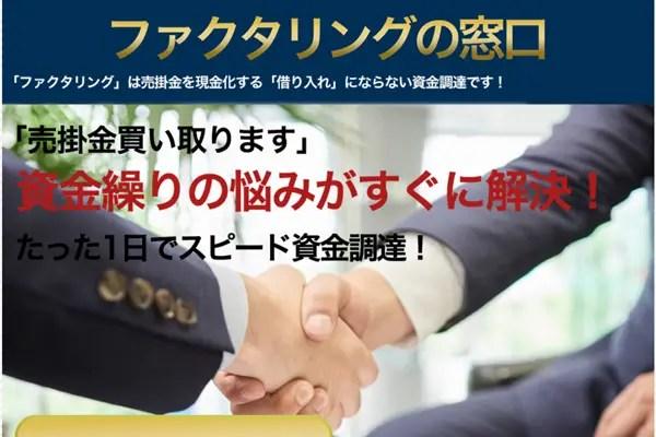 ジャパンマネジメント/ファクタリング
