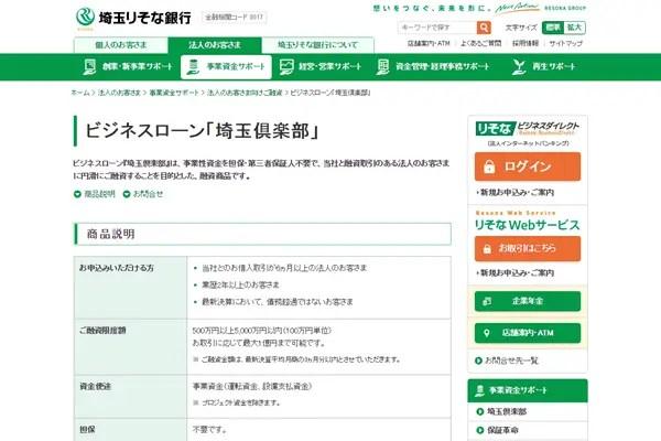 ビジネスローンその28.ビジネスローン「埼玉倶楽部」