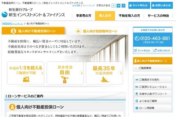 新生インベストメント&ファイナンス/個人向け不動産担保ローン