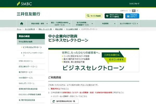 ビジネスローンその30.三井住友銀行「ビジネスセレクトローン」