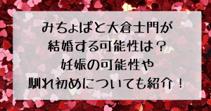 池田美優(みちょぱ)と大倉士門の結婚、妊娠、馴れ初めについての記事