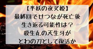 半妖の夜叉姫最終回で死亡したせつなが生き返る可能性について言及