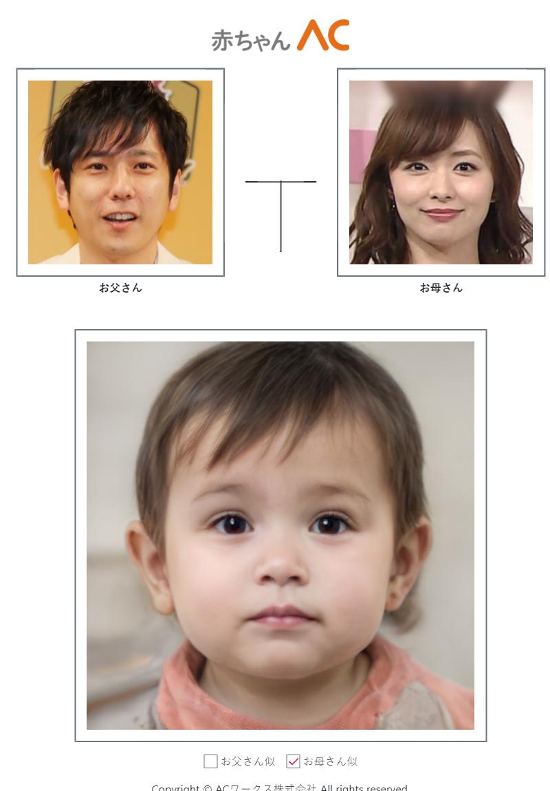 二宮和也と伊藤綾子の娘顔写真予想