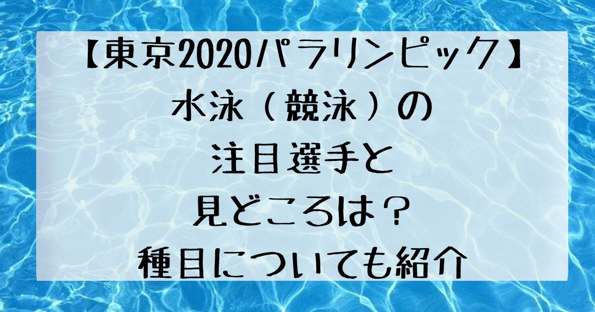 2020東京パラリンピック水泳の注目選手と見どころを紹介